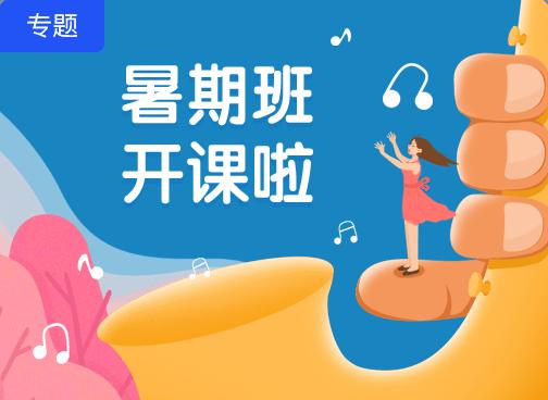 <暑假招生>合集
