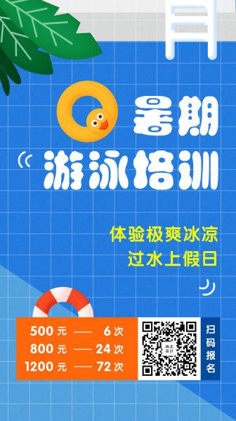 暑期游泳培训手机海报