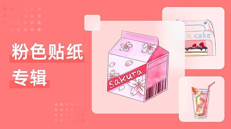 粉色贴纸专辑