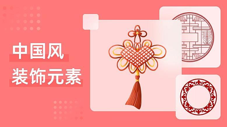 中国风装饰元素