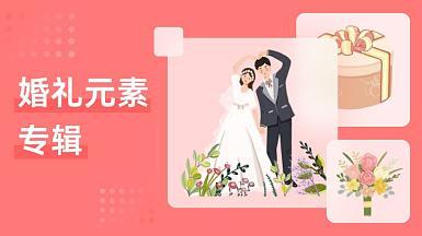 婚礼元素专辑