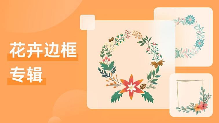 花卉边框专辑