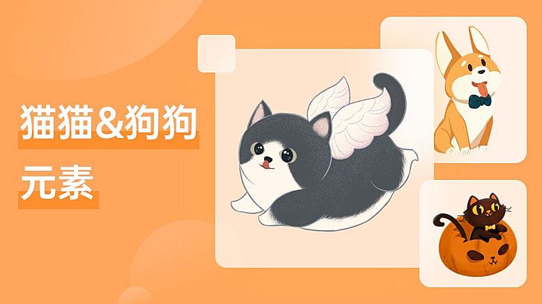 猫猫&狗狗元素