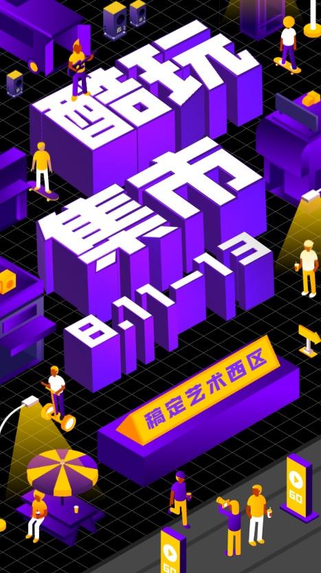 酷玩集市3D字体手机海报