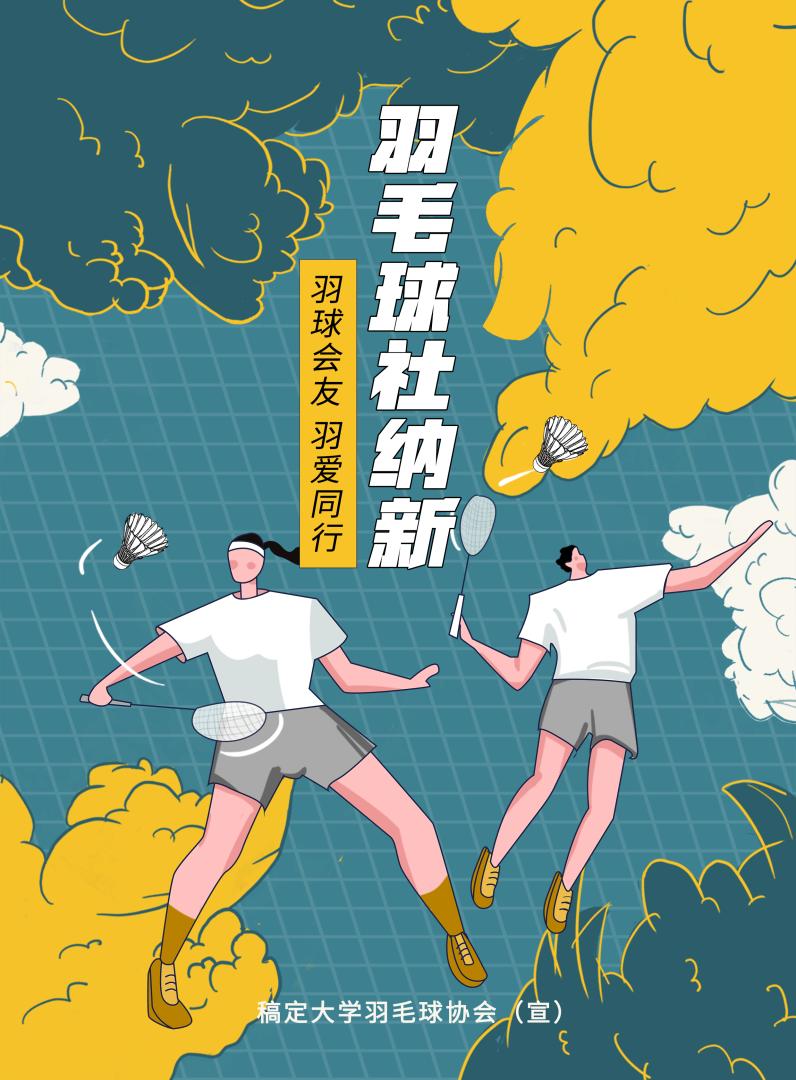 羽毛球社纳新印刷海报