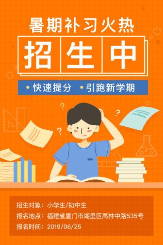暑期补习火热招生中文章竖版配图
