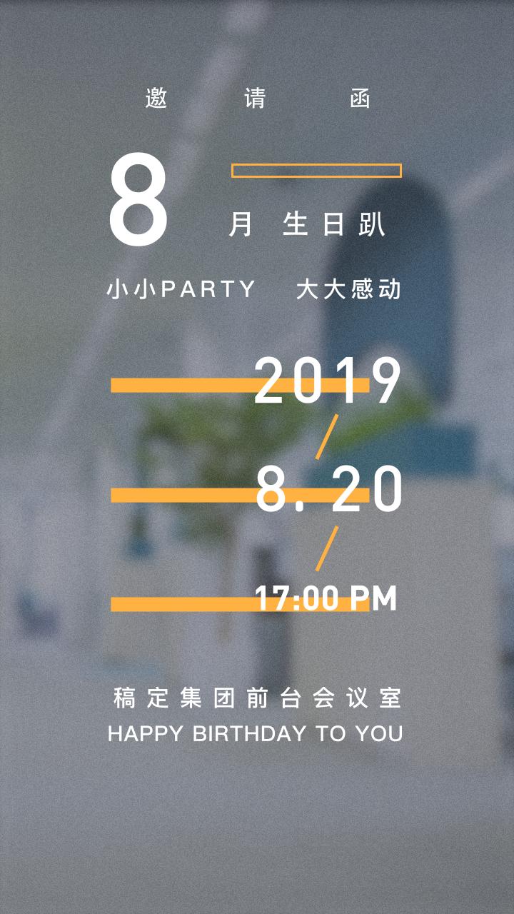 实景生日会邀请函