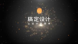 闪耀黑金标志动画