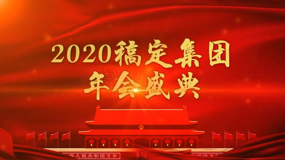 大气红布中国特色暖场