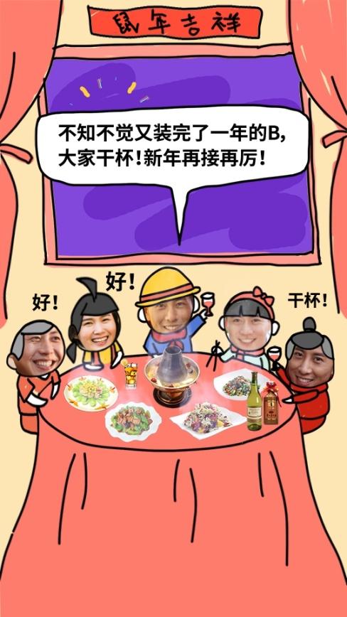 春节-热闹年夜饭拜年