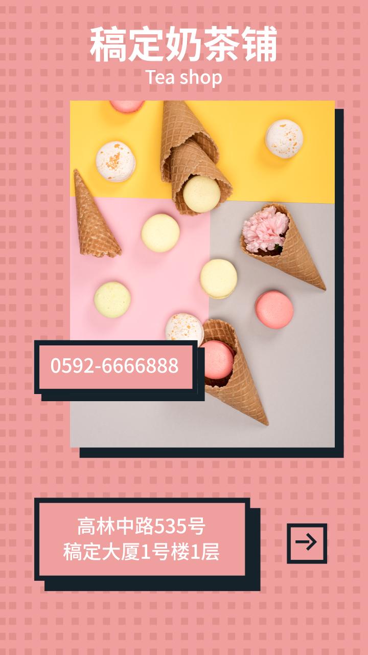 可爱奶茶店宣传