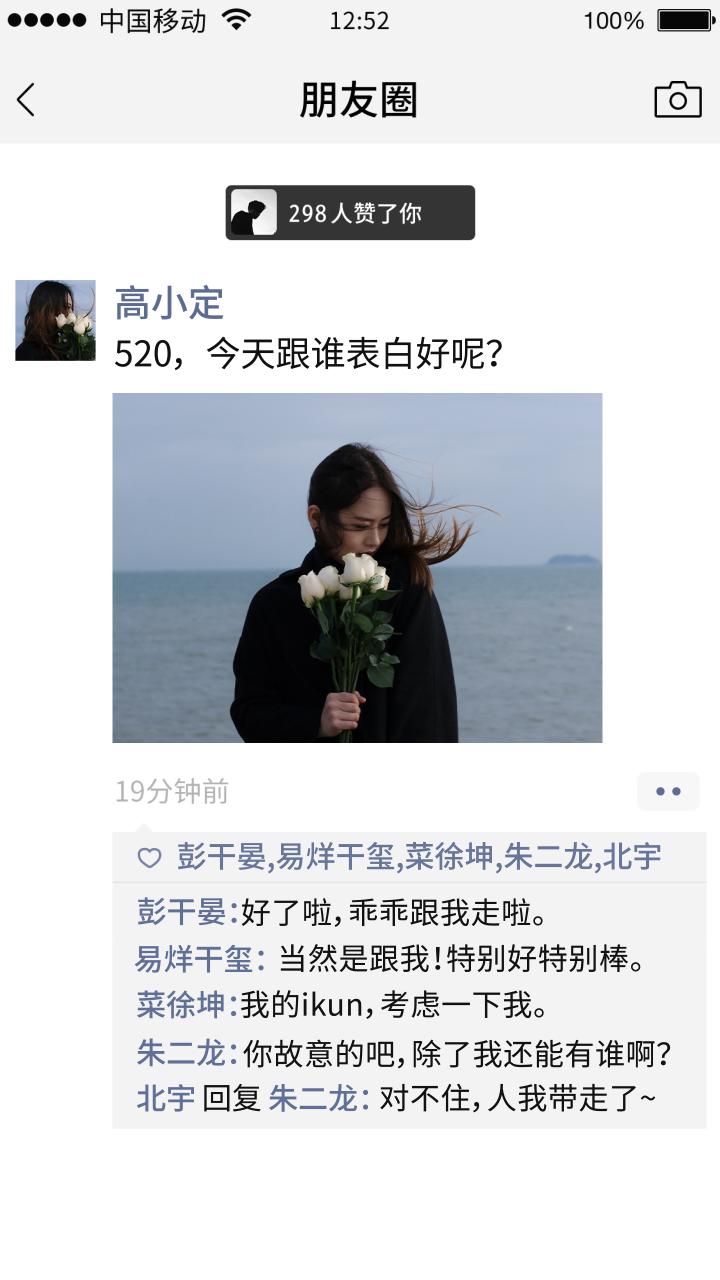 520朋友圈恶搞