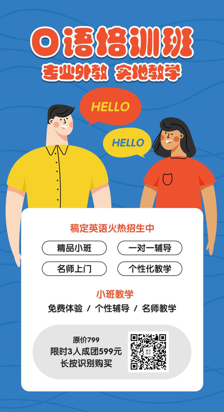 口语培训班课程手机海报