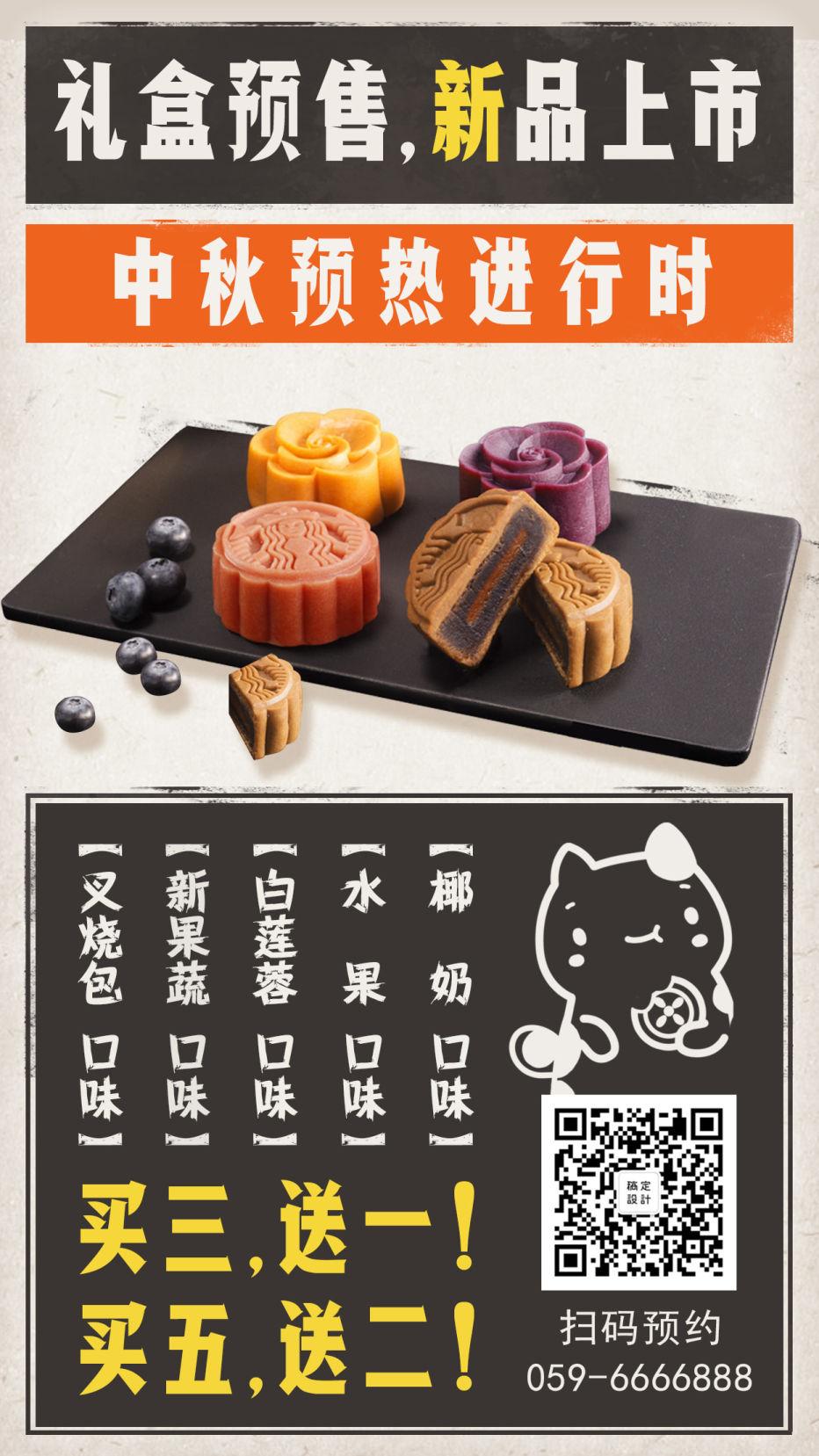 中秋礼盒预售月饼手机海报