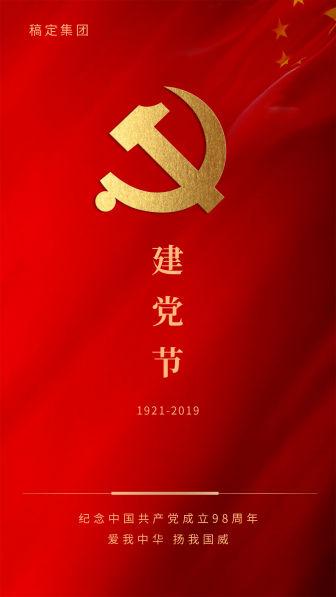 企业行政建党节手机海报