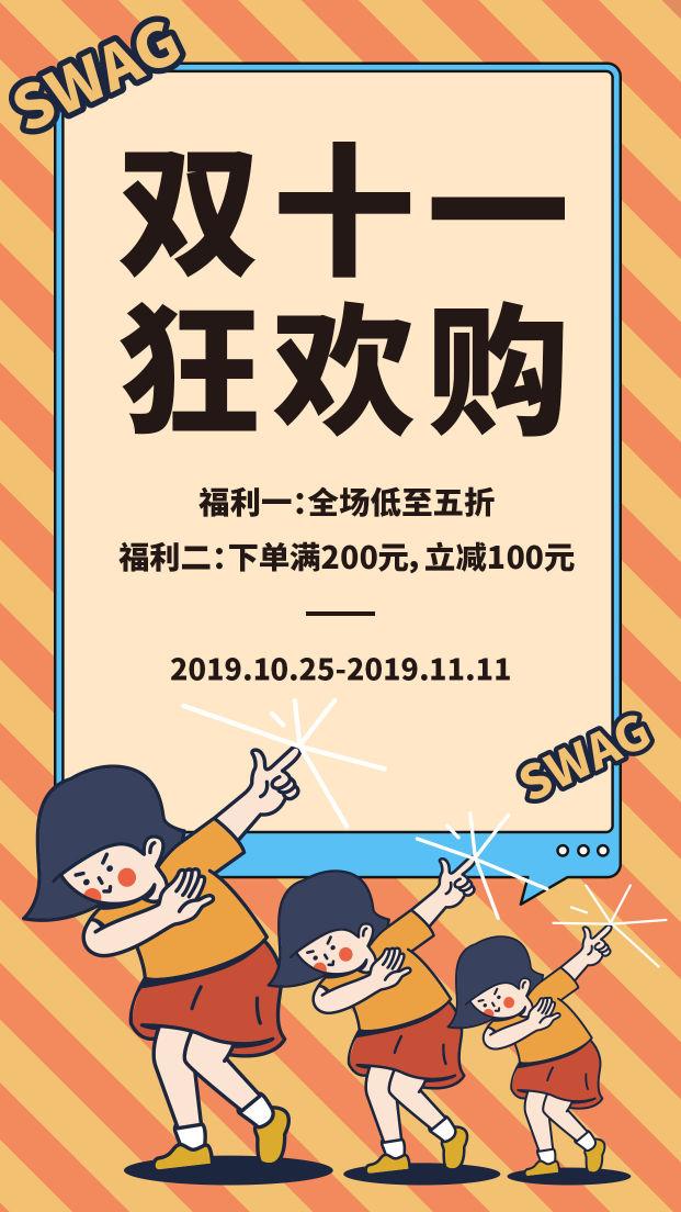 双十一促销活动/餐饮美食/手绘卡通/手机海报