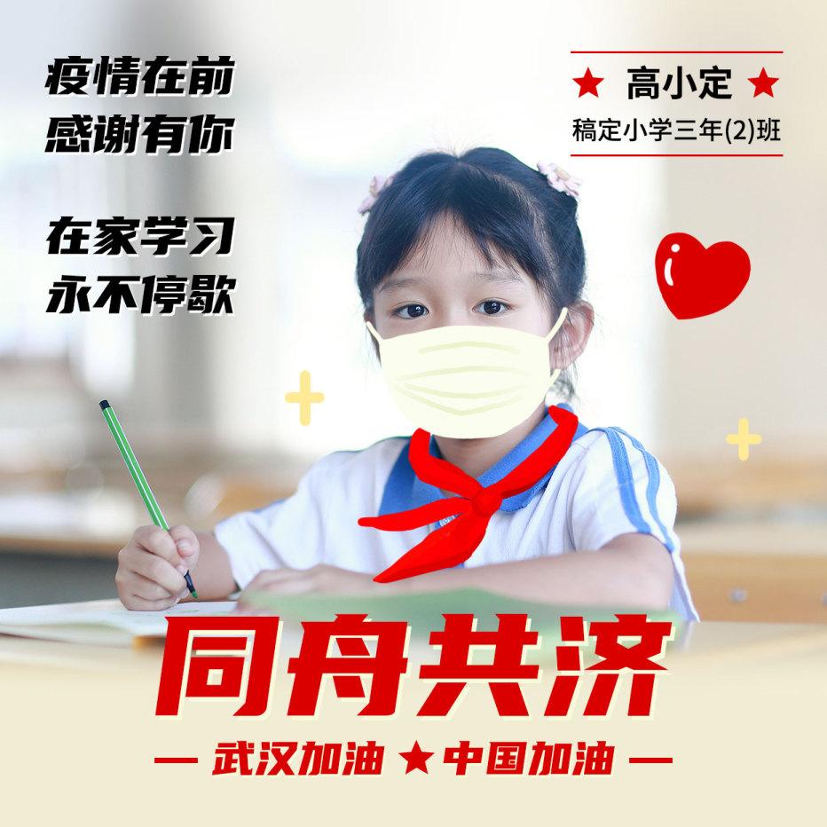 武汉加油学生打卡方形海报