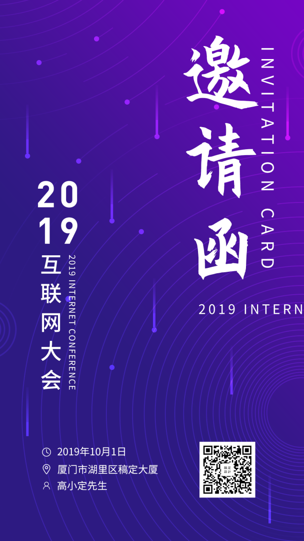 2019互联网大会邀请函手机海报