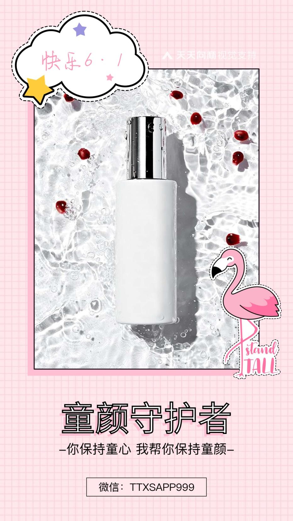 火烈鸟美容美妆产品展示