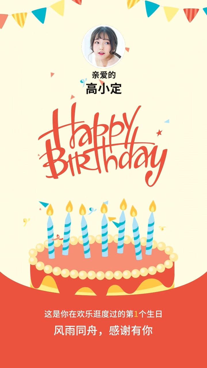 蛋糕生日祝福