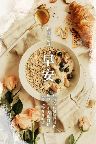 早餐小清新公众号文章配图