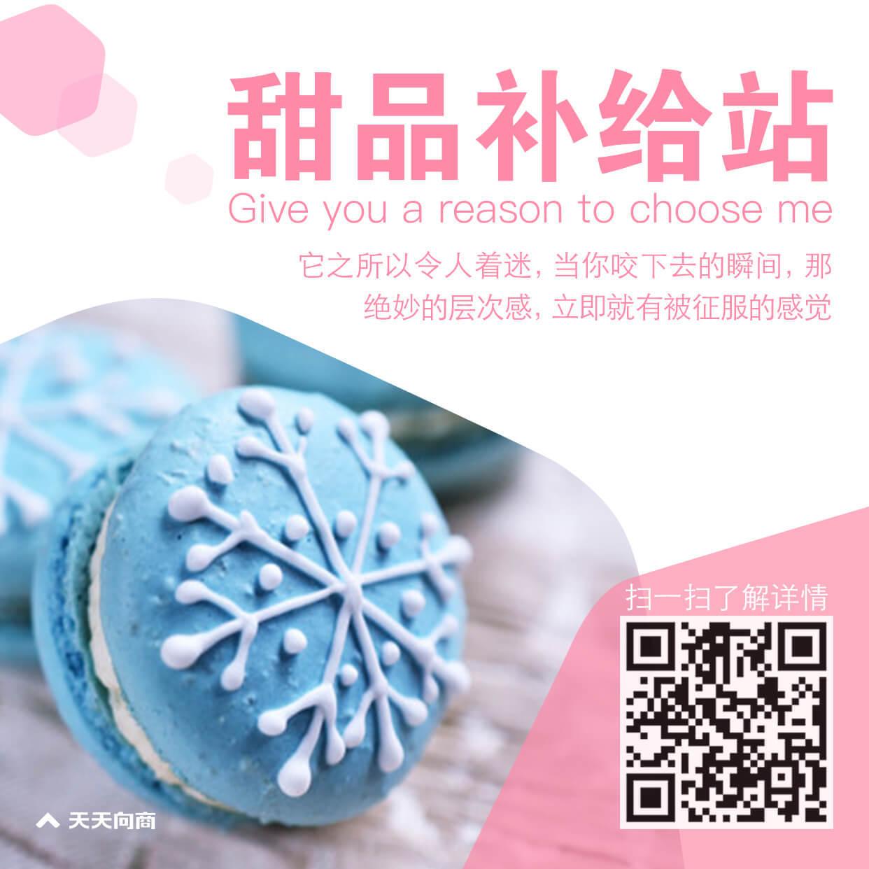烘焙甜品展示二维码方形海报
