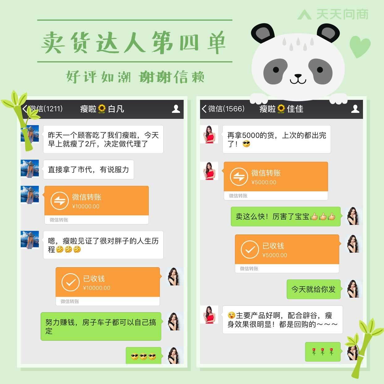 小熊猫花式晒单方形海报