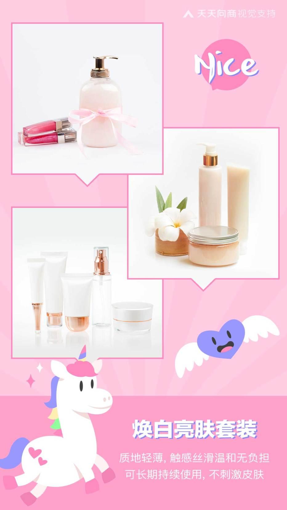可爱童趣美容美妆产品展示
