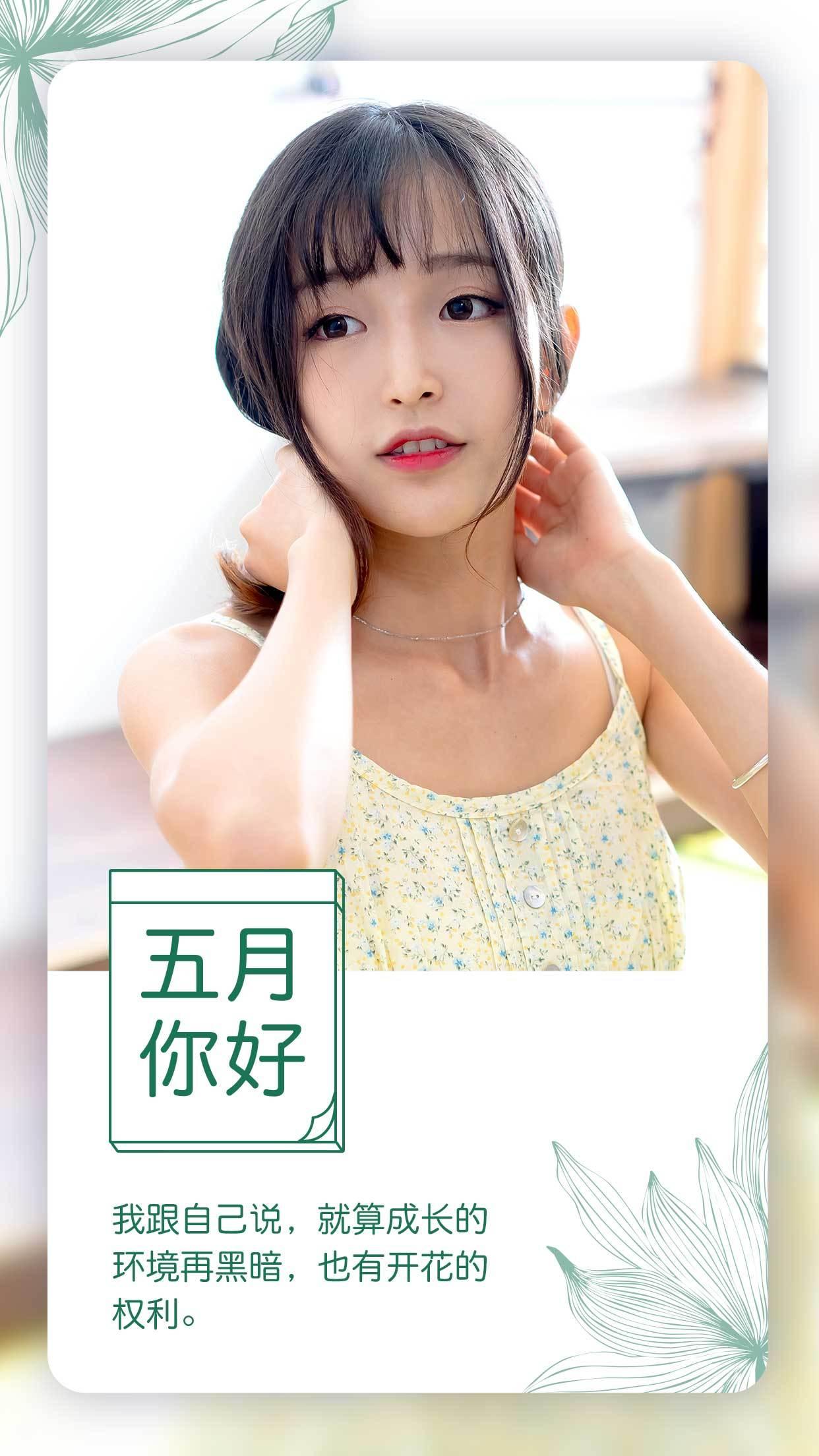 月初问候文艺清新海报