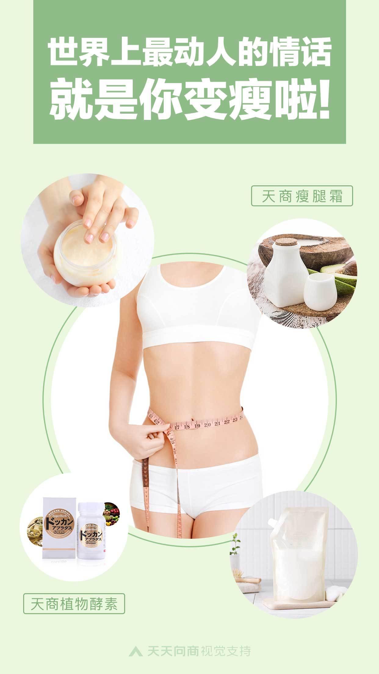 瘦身产品展示