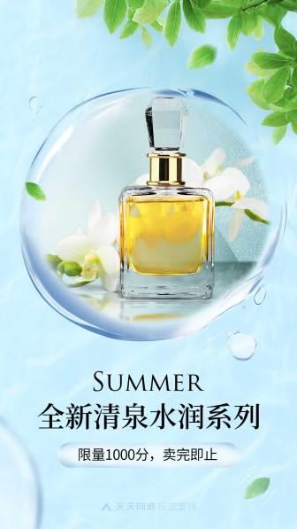夏季促销清凉护肤美妆产品展示