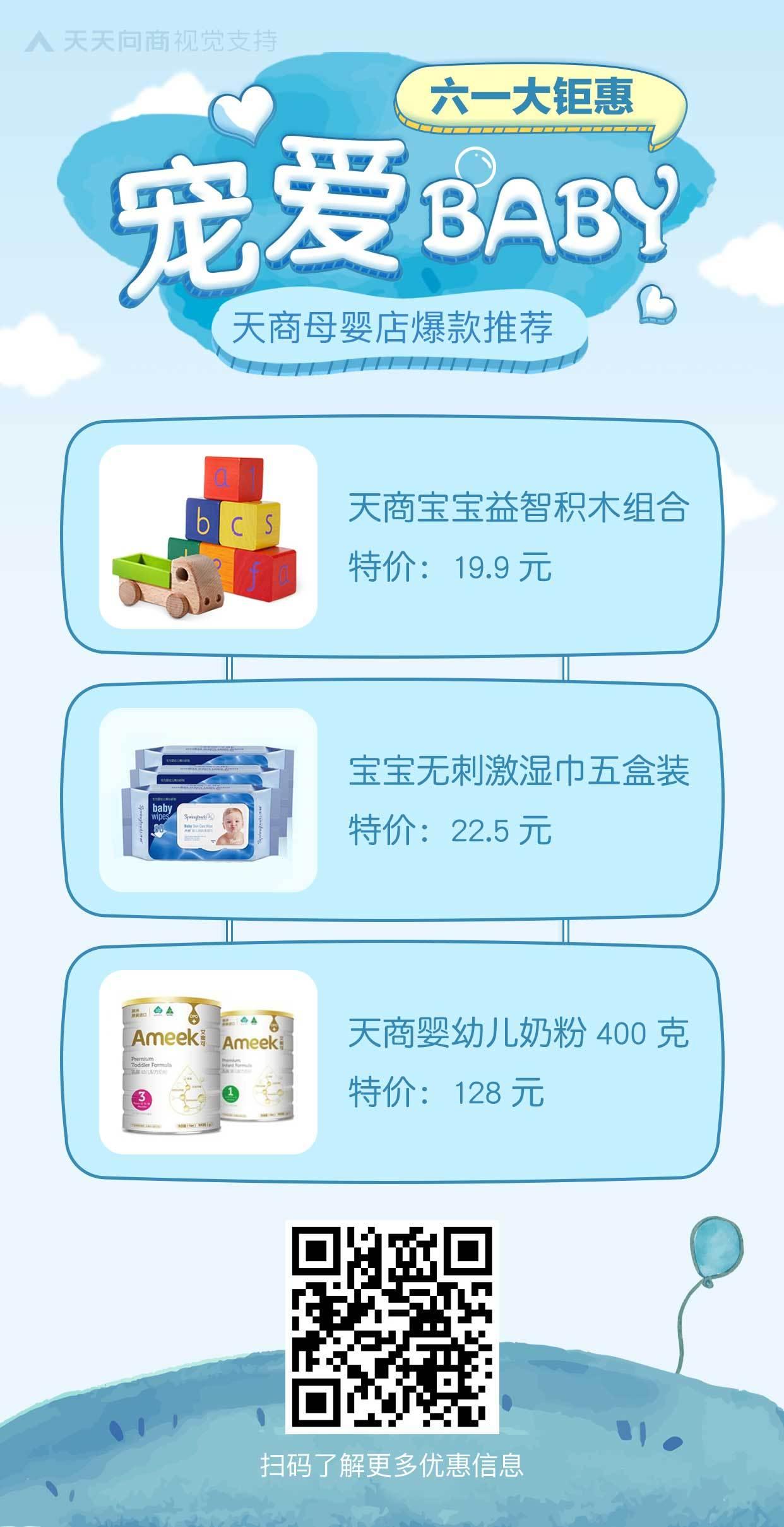 61儿童节宠爱Baby爆款特价促销