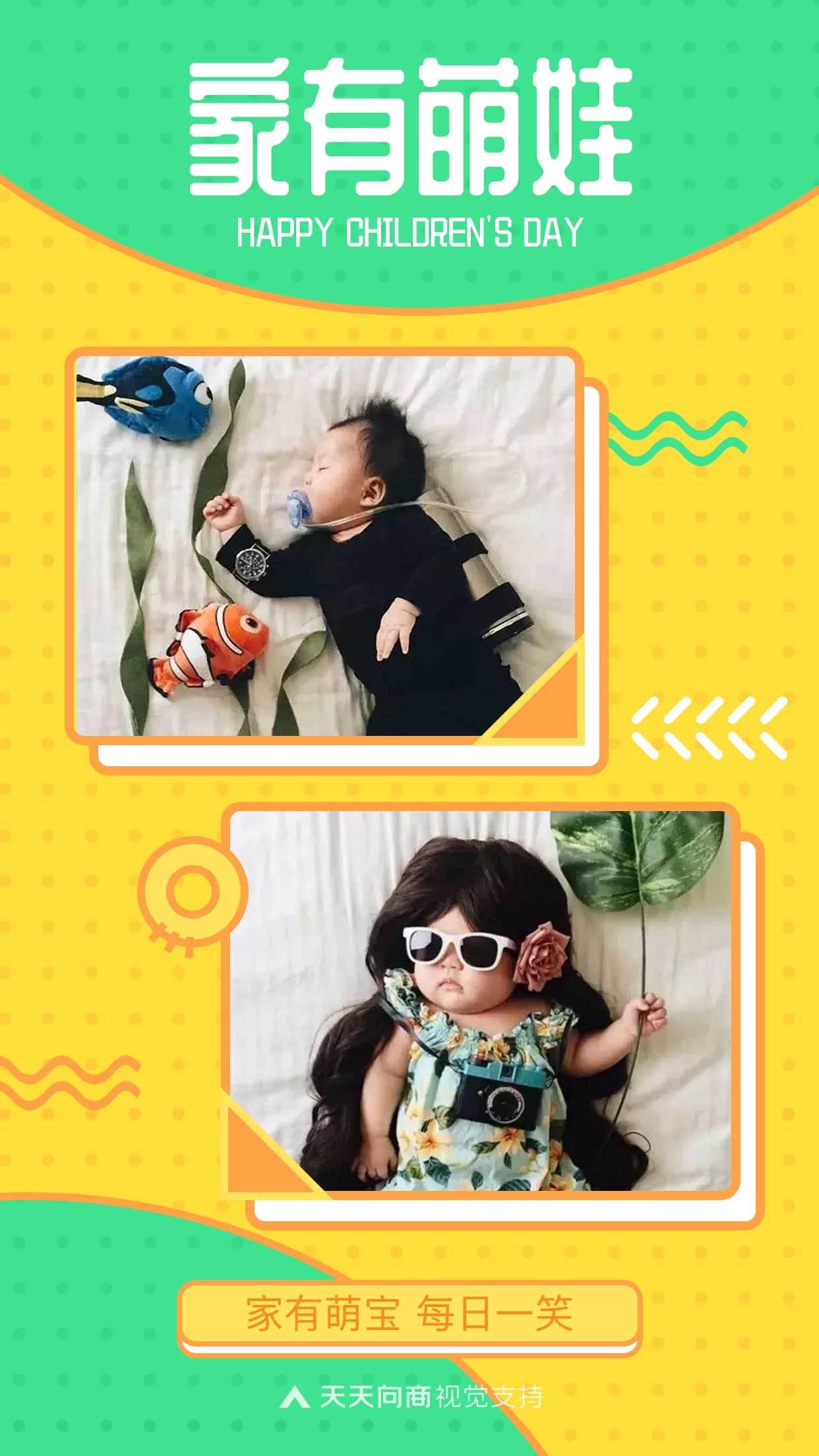 家有萌娃幸福晒照相册