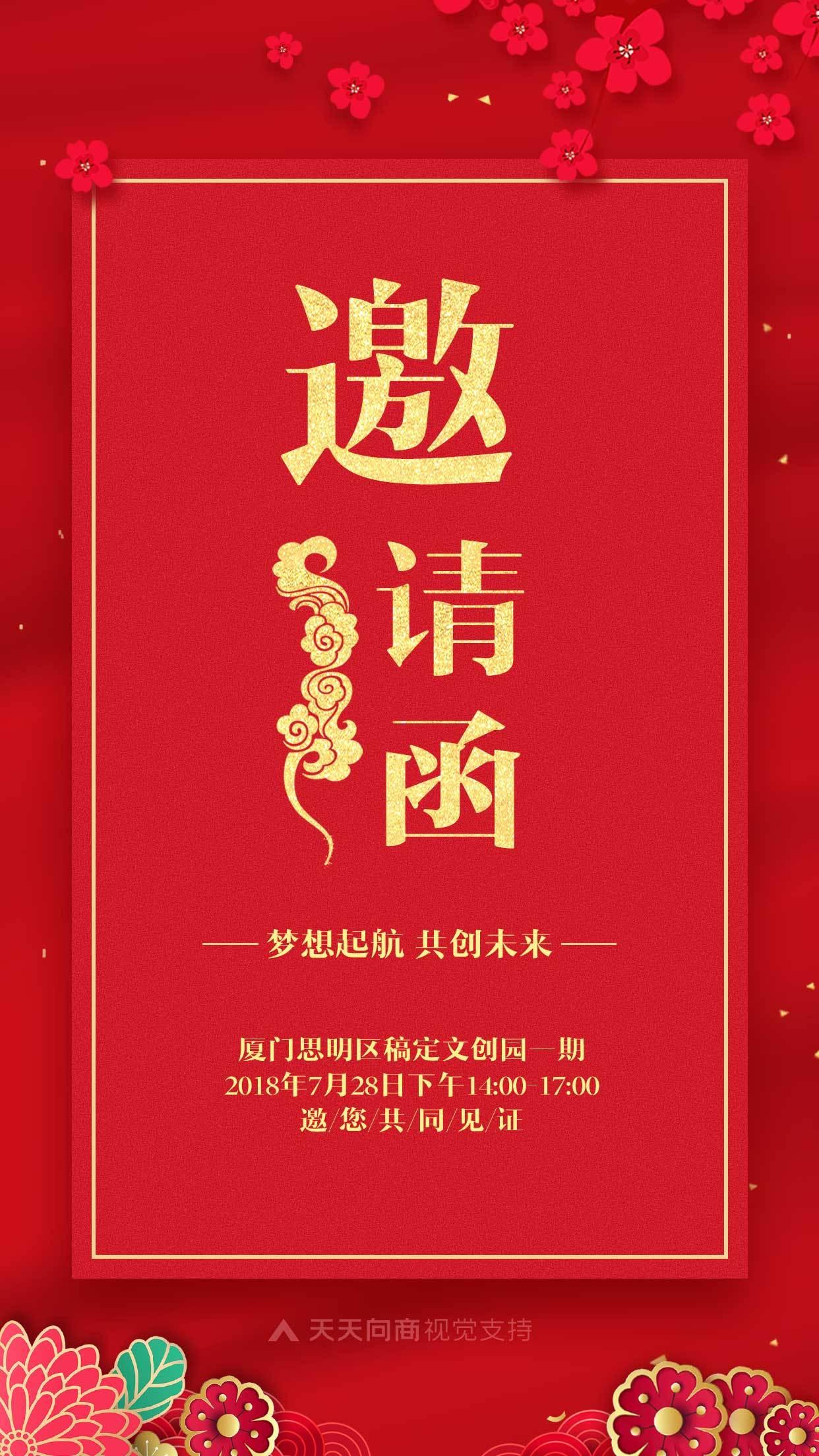 中式传统婚礼邀请函