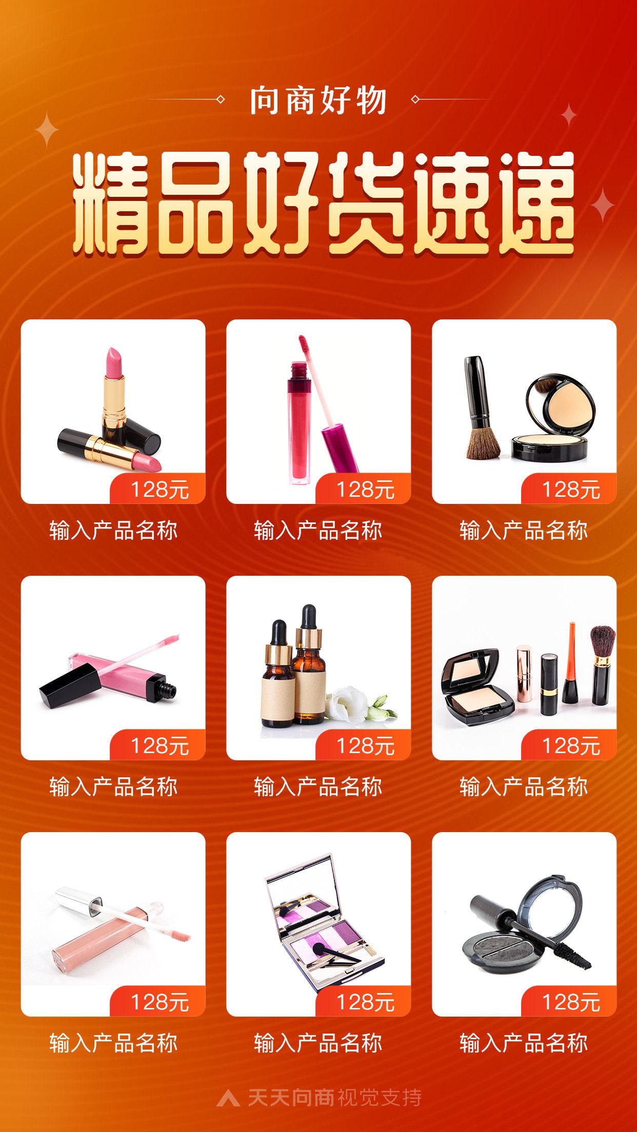 妆品九宫格模板海报