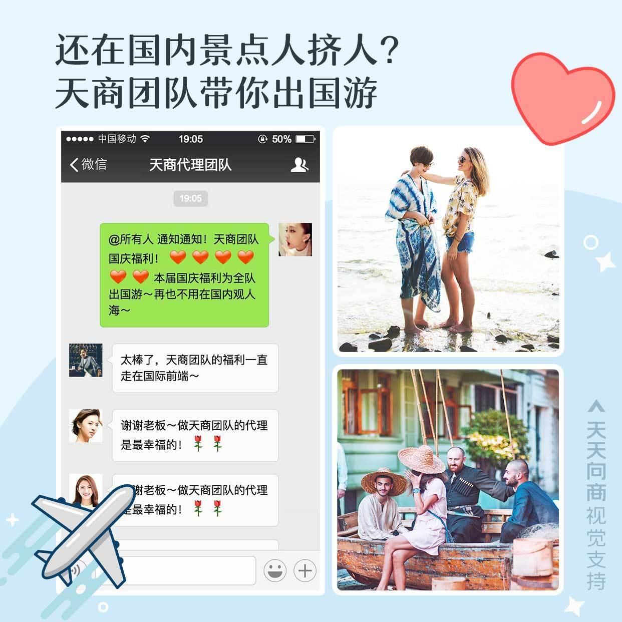 国庆旅游拼图方形海报