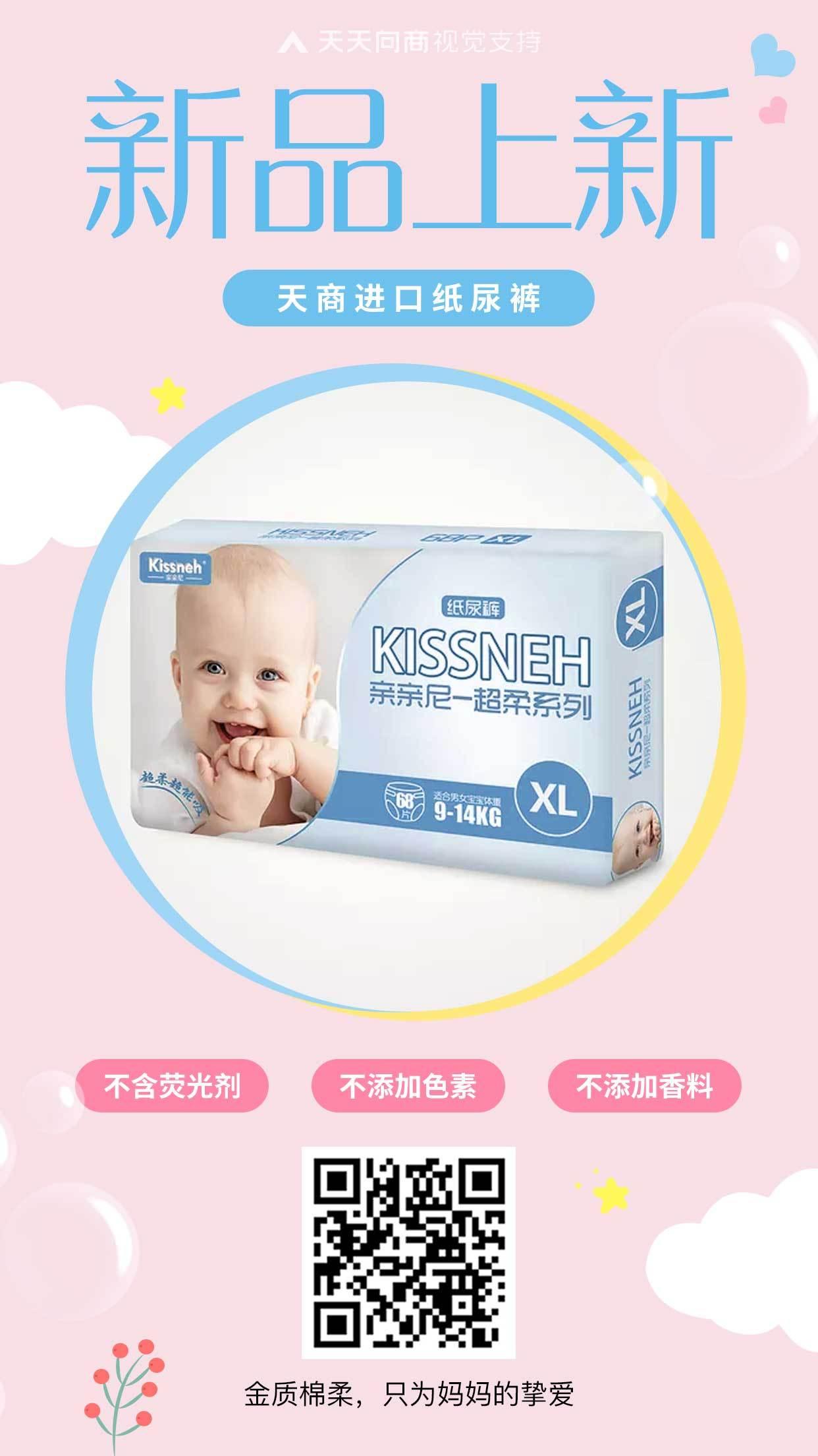 婴儿用品上新产品展示