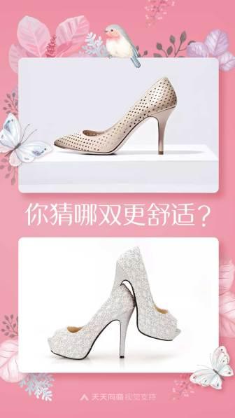 鞋子产品展示