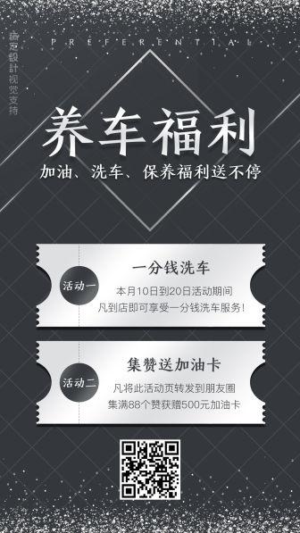 奢华时尚汽车行业集赞促销长图