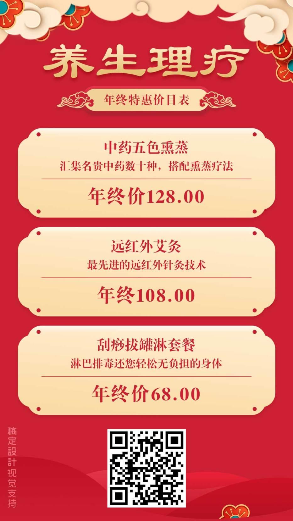 复古中国风养生理疗年终促销