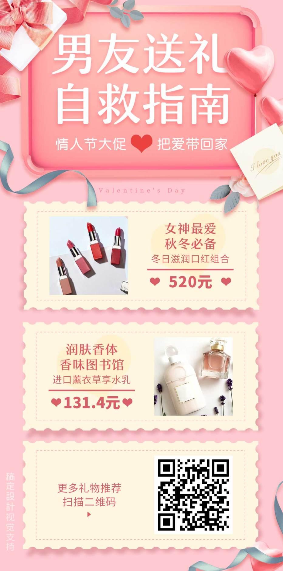520情人节时尚清新送礼指南促销