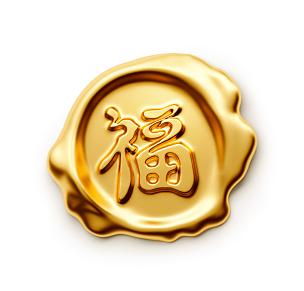 封印,黄金,白色,分离着色,小天鹅,德国马克符号,汉字,春节,中文,凸版印刷