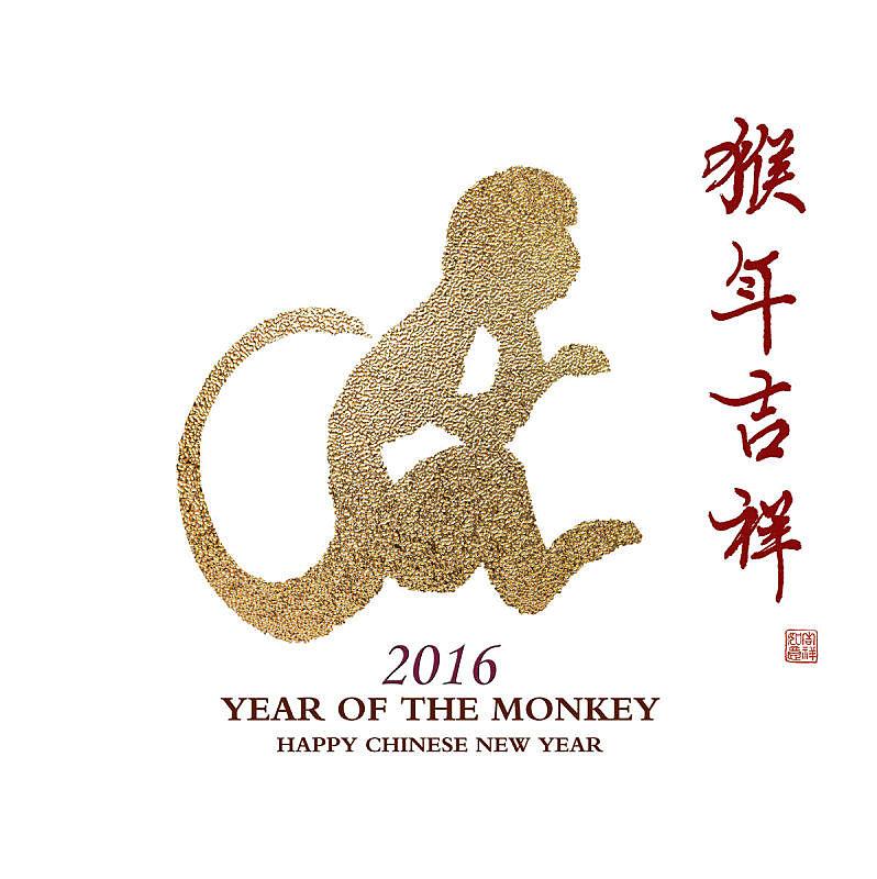 2016,汉字,橡皮章,猴子,红色,垂直画幅,绘画插图,符号,抽象,墨水