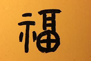 快乐,传统,纸,汉字,单词,褐色,水平画幅,书法,墨水,性格