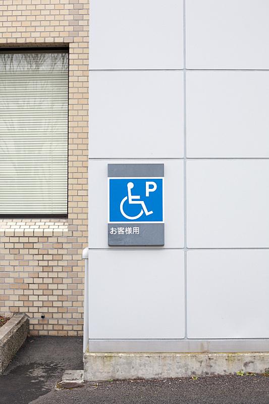 交通标志,日本,人,轮椅坡道,轮椅通道,残障者标志,日语,能力缺陷者,垂直画幅,停车