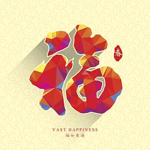 春节,贺卡,式样,低多边形效果 ,传统,汉字,中文,华丽的,纹理效果,中国