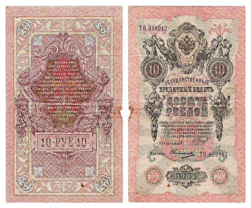 古典式,纸,20世纪风格,水平画幅,无人,古老的,白色背景,支票,背景分离,特写