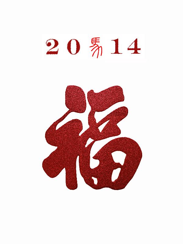 2014年,福字,汉字,上下颠倒,纹理效果,单词,春节,健康,传统节日,中国
