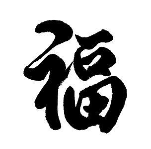 运气,汉字,吝啬的,日文汉字,书法,单词,日语,象形文字,绘画插图,绘画作品