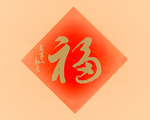 性格,福字,月蚀,汉字,中文,字母,褐色,新的,水平画幅,符号